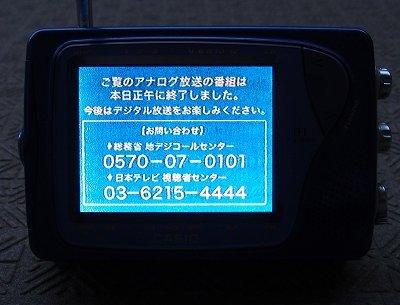 P7240221