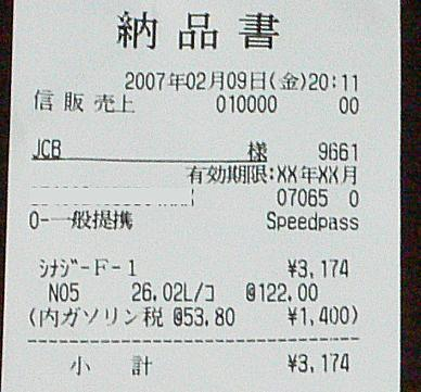 P1060731